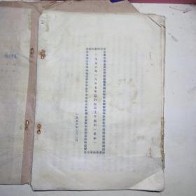 一九五六年一九五七年党的监察工作规划(草稿)