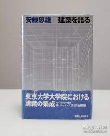 日本享誉世界的现代建筑大师 安藤忠雄 签名 手绘《建筑を语る》精装本 有腰封 永久保真