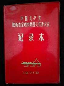 文革日记本,内有毛林合影及林彪题词多张,品相一流,包老!