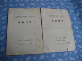 南京地产闹钟、电子钟价格目录1983/1986/1990各1份共3份