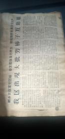 西藏农业互助
