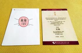 请柬 香港商务印书馆100周年请柬