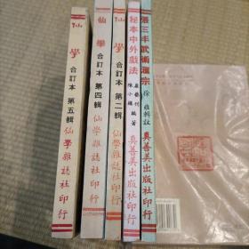 仙学杂志 秘本中外戏法 张三丰武术汇宗 (共5本,清库价,428元)