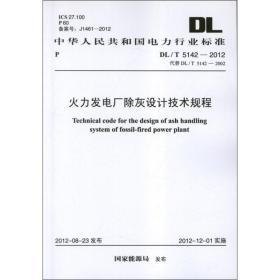 火力发电厂除灰设计技术规程dl/t5142-2012.中华共和国标准 建筑规范 能源局 新华正版