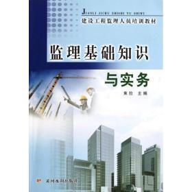 建设工程监理人员培训教材:监理基础知识与实务