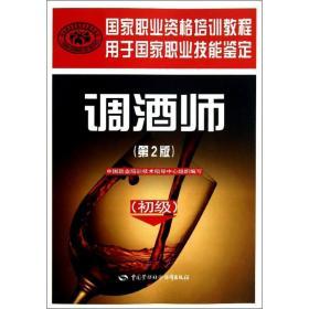 国家职业资格培训教程:调酒师(初级)(第2版)