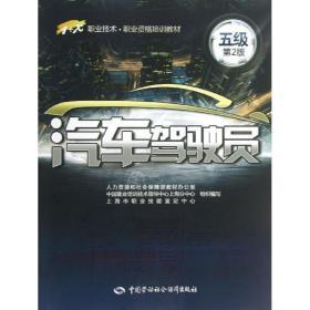 1+X职业技术·职业资格培训教材:汽车驾驶员(5级)(第2版)