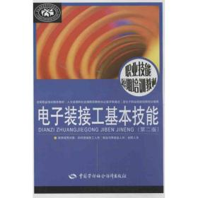 职业技能短期培训教材:电子装接工基本技能(第2版)