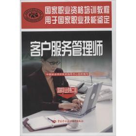国家职业资格培训教程:客户服务管理师(国家职业资格2级)