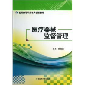 医疗器械监督管理/医药高等职业教育创新教材