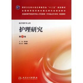 护理研究(第二版/成教专升本护理)