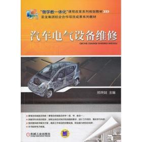 """汽车电气设备维修/""""做学教一体化""""课程改革系列规划教材"""