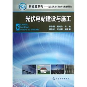 新能源系列·光伏发电技术及应用专业规划教材:光伏电站建设与施工
