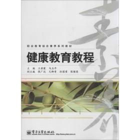 健康教育教程/职业教育综合素养系列教材