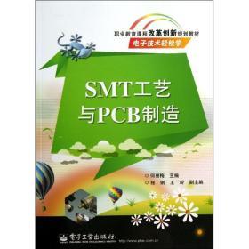 职业教育课程改革创新规划教材:SMT工艺与PCB制造