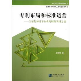 企业知识产权培训教材·专利布局和标准运营:全球化环境下企业的创新突围之道