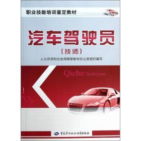 职业技能培训鉴定教材:汽车驾驶员(技师)