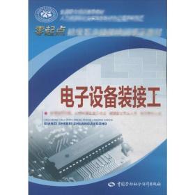 电子设备装接工/零起点初级职业技能培训鉴定教材