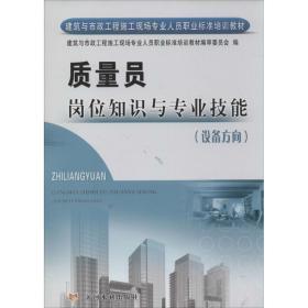 建筑与市政工程施工现场专业人员职业标准培训教材:质量员岗位知识与专业技能(设备方向)