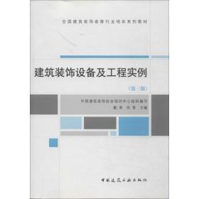 建筑装饰设备及工程实例(第三版)