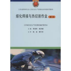江苏省特种作业人员安全生产资格培训考核系列教材:熔化焊接与热切割作业(复训)
