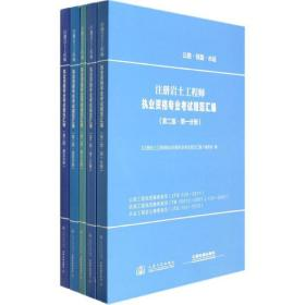 注册岩土工程师执业资格专业考试规范汇编(第二版)