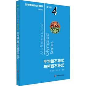 奥数小丛书(第三版)(高中A辑)卷4:平均值不等式与柯西不等式(第三版)