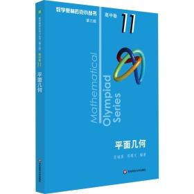 奥数小丛书(第三版)(高中B辑)卷11:平面几何(第二版)