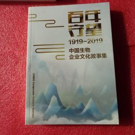 百年守望 1919-2019 中国生物企业文化故事集