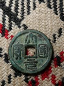 大元国宝2.6厘米