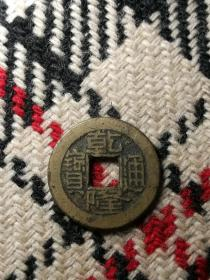 乾隆通宝2.18厘米