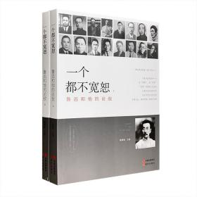 《一个都不宽恕:鲁迅和他的论敌》  上下 全2册   Y