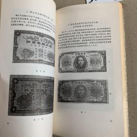 钱钞辨伪(不错的书)