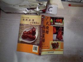 广式烧腊 柱侯菜谱(修订本)