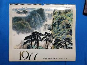 1977年挂历,14张全漂亮年画多。