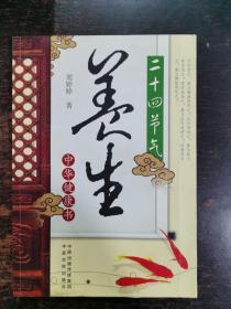 二十四节气养生 中华健康书