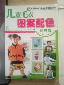 儿童毛衣图案配色:时尚篇   阿瑛 主编 / 湖南美术出版社 / 2006-10  / 平装