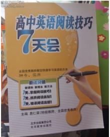 新法突破:高中英语阅读技巧7天会2010年5月第3次印刷