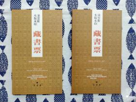 朵云轩木版水印   上海书展猴年限定藏书票两张