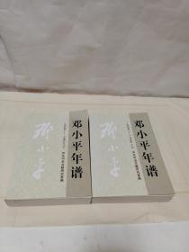 邓小平年谱(一九七五至一九九七)(上下册)附光盘