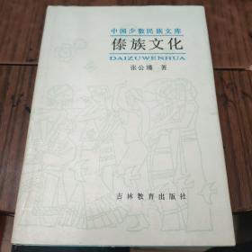 中国少数民族文库—傣族文化