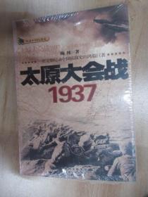 话说中国抗战史:太原大会战1937(全新塑封)