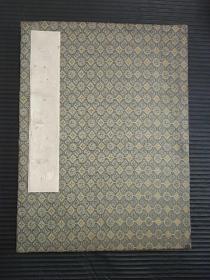 苏轼《橘颂帖》(楚颂帖)早期拓片 精装完整一册