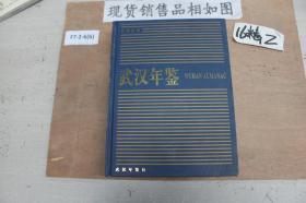武汉年鉴2004