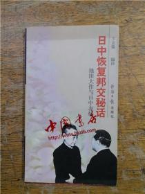 日中恢复邦交秘话:池田大作与日中友好