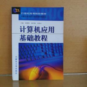 计算机应用基础教程