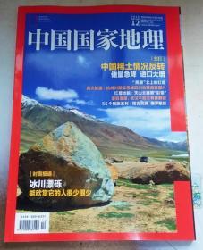 中国国家地理 2019年12月 总第710期 稀土 川康古建 乌江的桥 塔吉克族 俄罗斯族