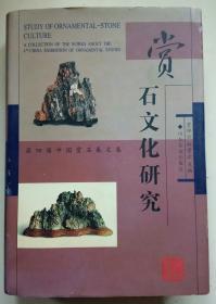 赏石文化研究(第四届中国赏石展文集)