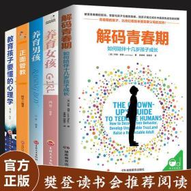 樊登推荐解码青春期家庭教育书全套5册养育女孩男孩青春期男女孩儿童心理学家庭教育书籍与孩子有效沟通家长父母读物教育书籍正版