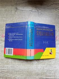 学生必备 常用汉语成语词典【64开】【精装】【扉页有笔迹】